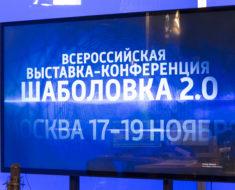 Шаболовка 2.0 (Москва, 2016)